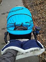 Муфта для коляски и на санки зимняя на овчине