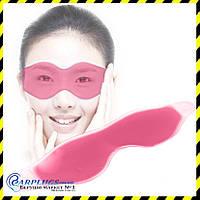 Гелевая маска для глаз для расслабления, снятия усталости,  отеков, для сна. Розовый цвет.