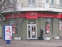 Реконструкция квартиры под магазин Днепропетровск