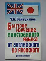Байтукалов Т.А. Быстрое изучение иностранного языка от английского до японского.