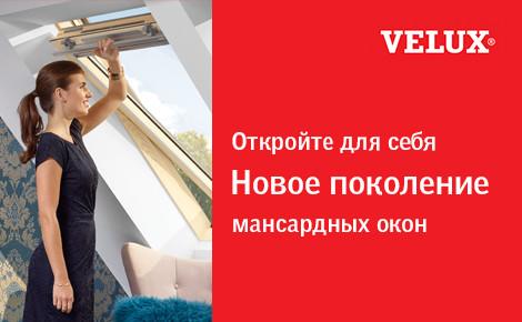 Мансардные окна и другие товары компании VELUX