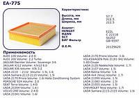 Фильтр воздушный 2108-2115, 2121, 2123 инж., сетка, пакет