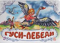 Гуси-Лебеди (Книжка-панорамка)