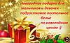 Новогодние подарки для мальчиков и девочек