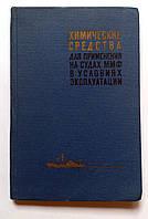 Химические средства для применения на судах ММФ в условиях эксплуатации. Министерство морского флота СССР