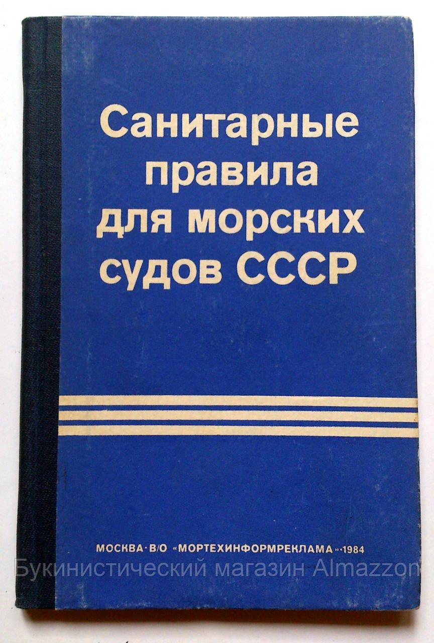 Санитарные правила для морских судов СССР