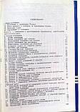 Санитарные правила для морских судов СССР, фото 10