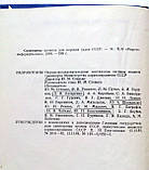 Санитарные правила для морских судов СССР, фото 3