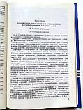 Санитарные правила для морских судов СССР, фото 4