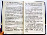 Санитарные правила для морских судов СССР, фото 5