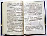 Санитарные правила для морских судов СССР, фото 8