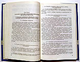 Санитарные правила для морских судов СССР, фото 9