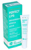 Perfect lips 15л крем -гель для губ