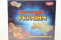"""Игра """"Викторина Украина""""   ОСТАПЕНКО"""