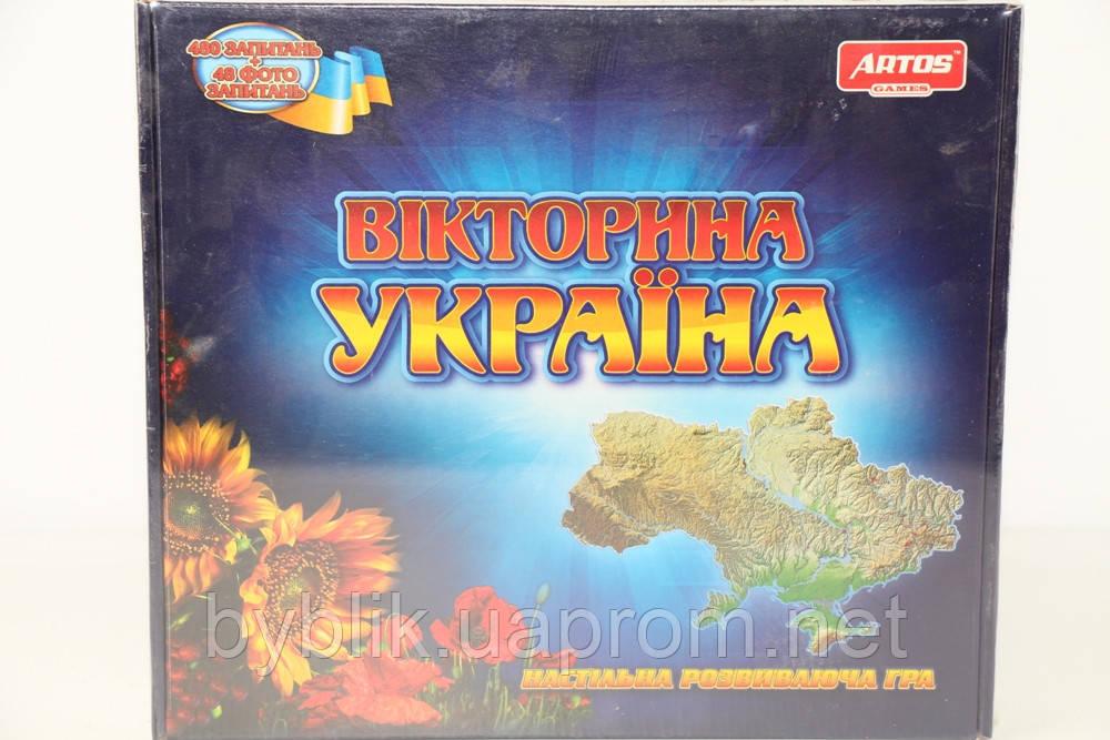 """Игра """"Викторина Украина""""   ОСТАПЕНКО - Интернет-магазин """"Бублик"""" - игрушки и товары для детей. ОПТ цена от 300 грн. в Сумах"""