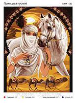 """Набор для клейки страз """"Принцесса пустыни"""""""