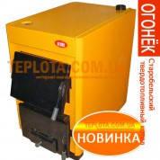 Котел твердотопливный ОГОНЕК КОТВ-18Д (дровяной) (Старобельский машзавод)