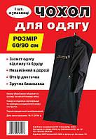 Чехол для одежды 60х90 см