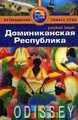 Доминиканская Республика: Путеводитель/Pocket book