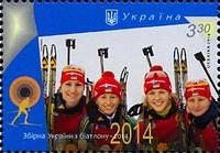 «Сборная Украины по биатлону-2014».