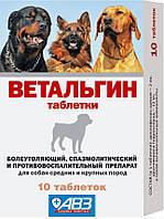 Ветальгин болеутоляющий препарат для собак средних и крупных пород 10 таблеток