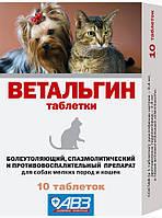 Ветальгин болеутоляющий препарат для кошек и собак мелких пород 10 таблеток
