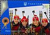 Сборная Украины по биатлону-2014