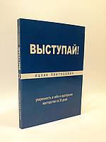 Эксмо ПсихСист (мягк) Выступай (2) Уверенность в себе и ораторское мастерство за 30 дней Пинтосевич