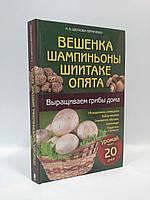 Вешенка шампиньоны шиитаке опята Выращиваем грибы дома Цветкова-Верниченко