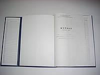 Изготовление журналов под заказ