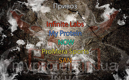 Поступление: Infinite Labs, My Protein, NOW, ProMera Sports, SAN.