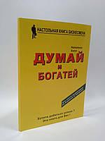 """Эзо """"Успех"""" Хилл Думай и богатей (мяг)(желтый)"""