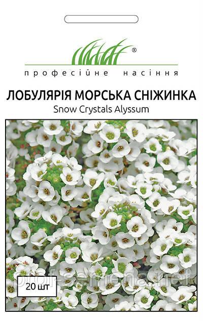Лобулярія Сніжинка 20 шт