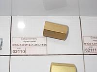 Соеденитель тормозной М12х1,0 / М12х1,25