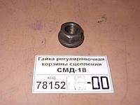 Гайка регулировочная корзины сцепления СМД-18, каталожный № А52.22.004