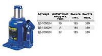Домкрат гидравлический  20т (макс подъм 350мм) (ДБ-20002H)
