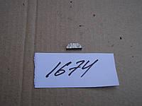Шпонка сегментная 3*6,5*16, каталожный № 870804 (314005-П2) (К=15)  трактора, грузовой машины, автобуса, тягача, спецтехники, комбайна, экскаватора,