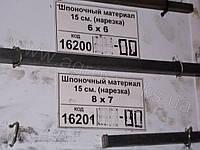 Шпоночный материал 8*7 (15 см), каталожный №