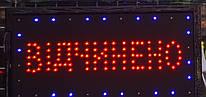 Светодиодная Вывеска Відчинено 48х25 см