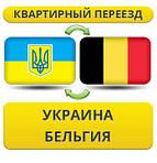 Из Украины в Бельгию