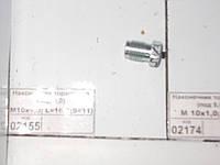 Наконечник тормозной М10х1 (под 5,0) L= 16,7 (S=11) трактора, грузовой машины, автобуса, тягача, спецтехники, комбайна, экскаватора, погрузчика