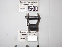 Звено переходное П-ПР 19,05-31,8, арт.