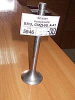 Клапан выпускной ЯМЗ, СМД-60, А-41; каталожный № 236-1007015