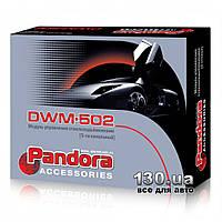 Модуль управления стеклоподъемниками Pandora DWM 502 на 4 стекла и люк