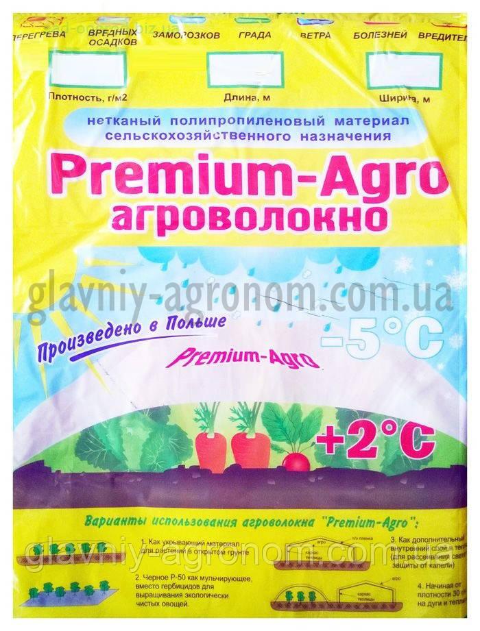 Агроволокно 23 гр/кв.м, в пакетах фасованное на метраж, 6,35 м (10 м) укрепленный край, Premium-Agro, Польша