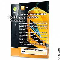 Стартовый пакет (SIM карта) Киевстар Magnum GSM SIM-start