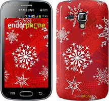 "Чохол Samsung Galaxy S Duos s7562 zka Сніжинка 2 ""3312c-84"""