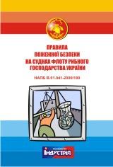 Правила пожежної безпеки на суднах флоту рибного господарства України. НАПБ В.01.041-2000/180