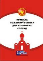 Правила пожежної безпеки для культових споруд
