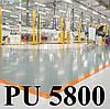 Полиуретановый  самовыравнивающийся Наливной Пол PU5800(комплект 10кг основа+2отвердитель)